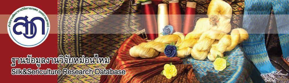 silk&sericulture